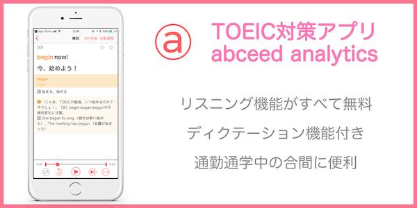 TOEIC対策アプリ abceed
