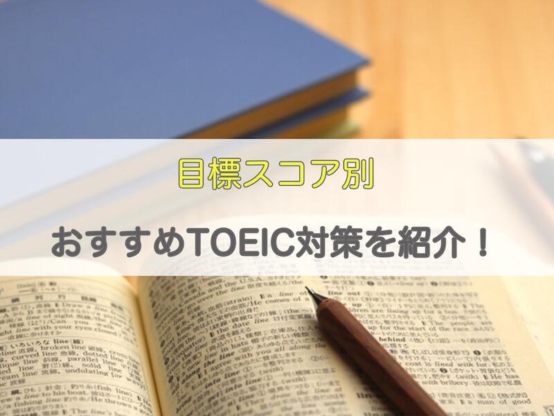 TOEIC勉強法とTOEICテストの対策方法