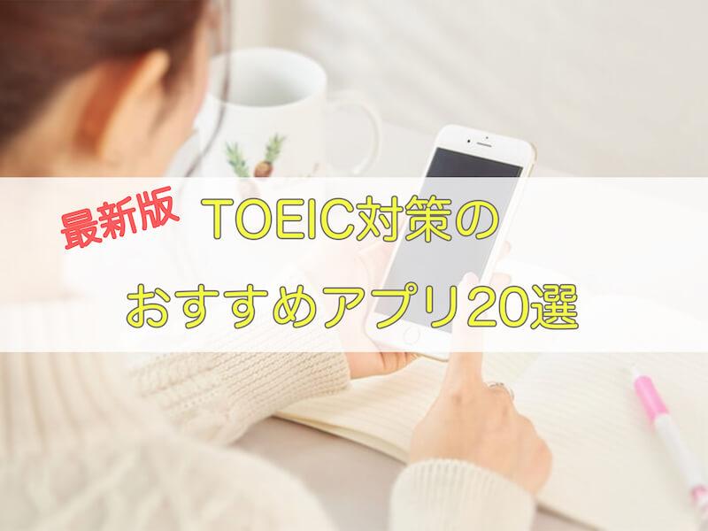 TOEIC対策アプリ