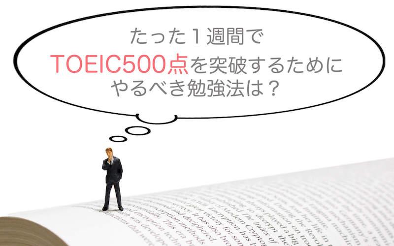 TOEIC500点