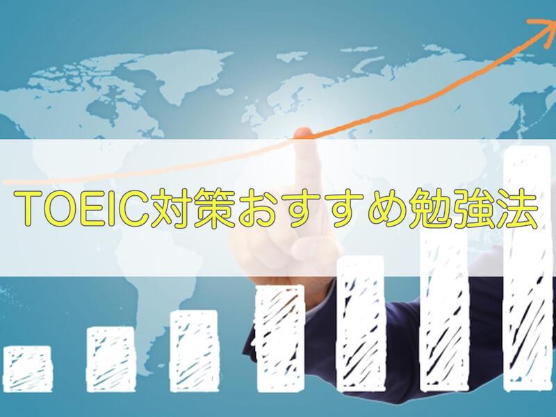 おすすめ toeic 対策 【2021年】TOEICの参考書おすすめ人気ランキング18選|参考書の活用法も紹介