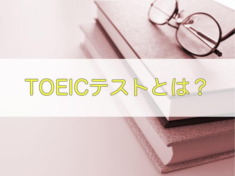 TOEICテスト