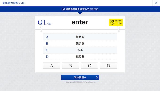アルク単語テスト