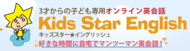 Kids Star English