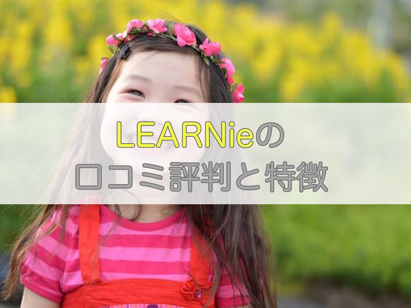 LEARNie