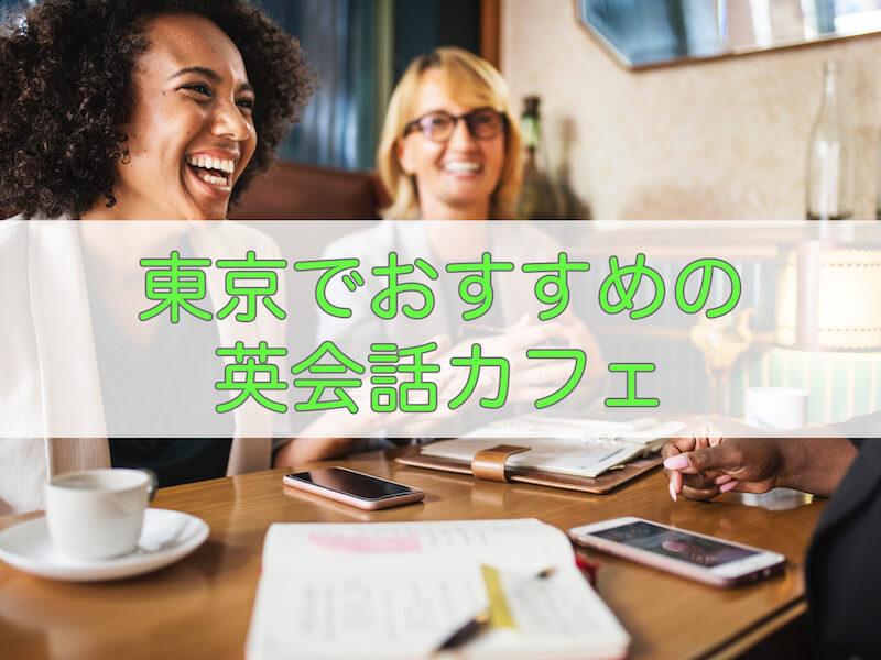 東京でおすすめの英会話カフェ