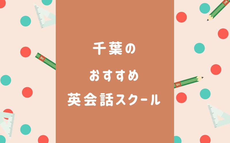 千葉の英会話スクール