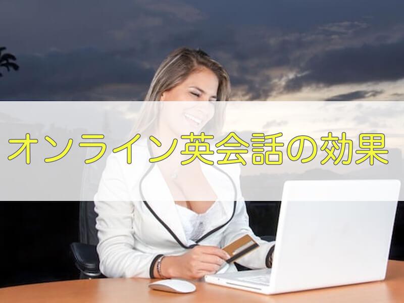 オンライン英会話の効果