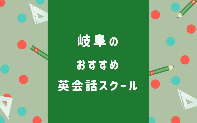 岐阜の英会話スクール