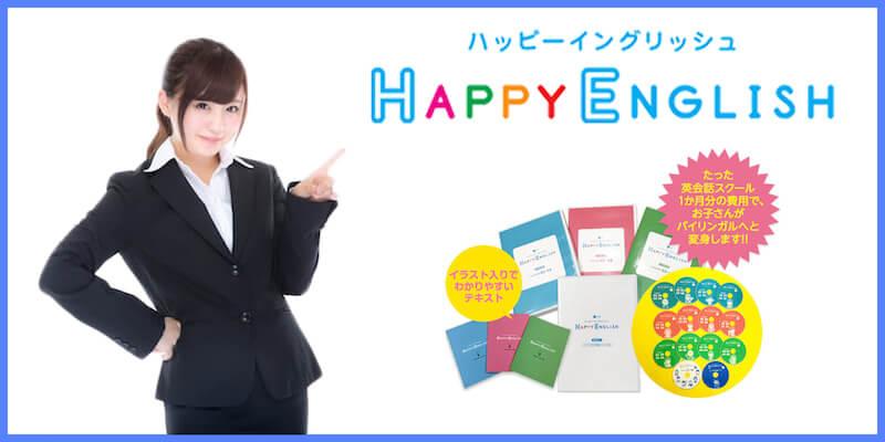 happyenglish