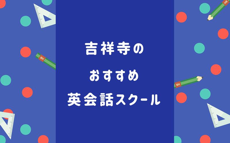 吉祥寺の英会話スクール