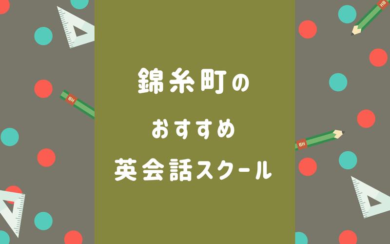 錦糸町の英会話スクール