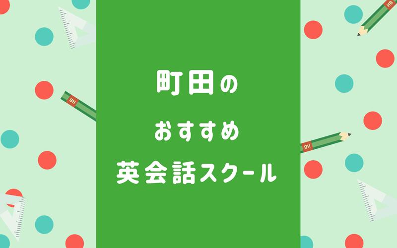 町田の英会話スクール