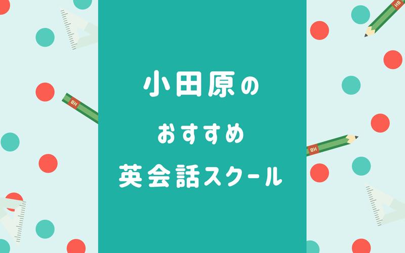 小田原の英会話スクール