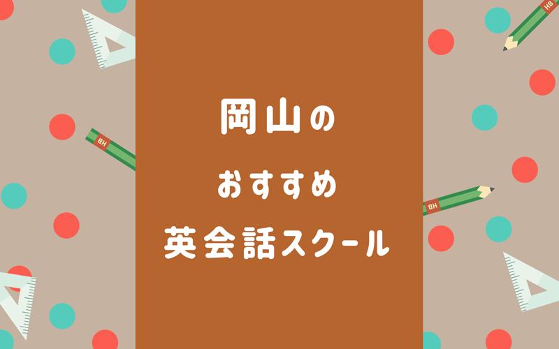 岡山の英会話スクール