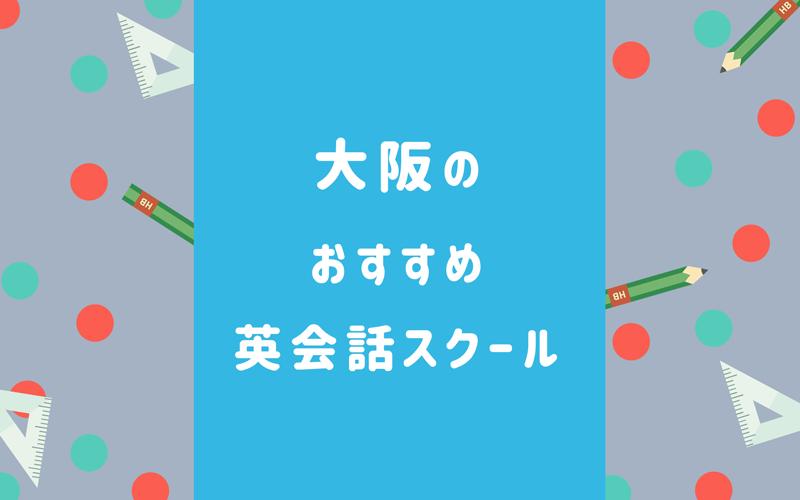 大阪の英会話スクール