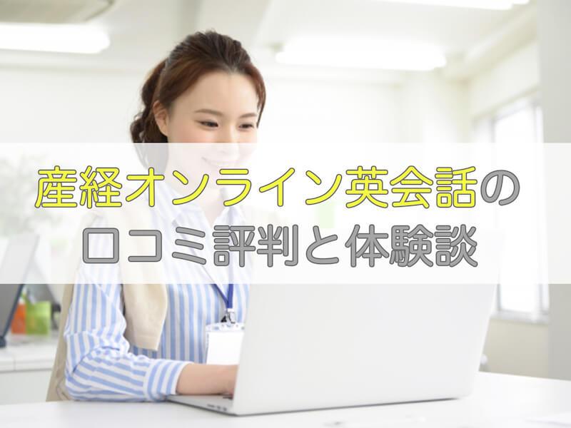 産経オンライン英会話産経オンライン英会話