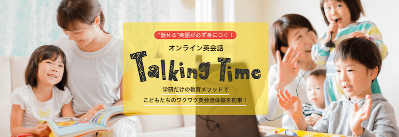 学研のTalking Time