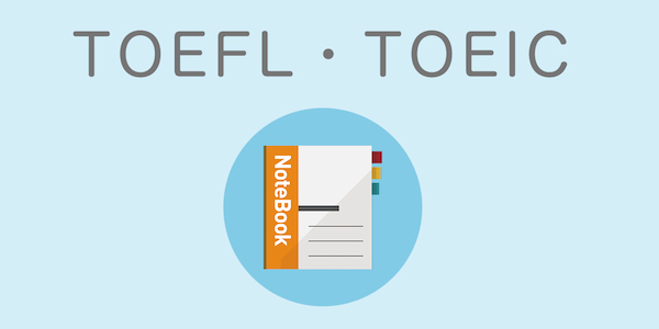 TOEFL・TOEIC対策のおすすめオンライン英会話