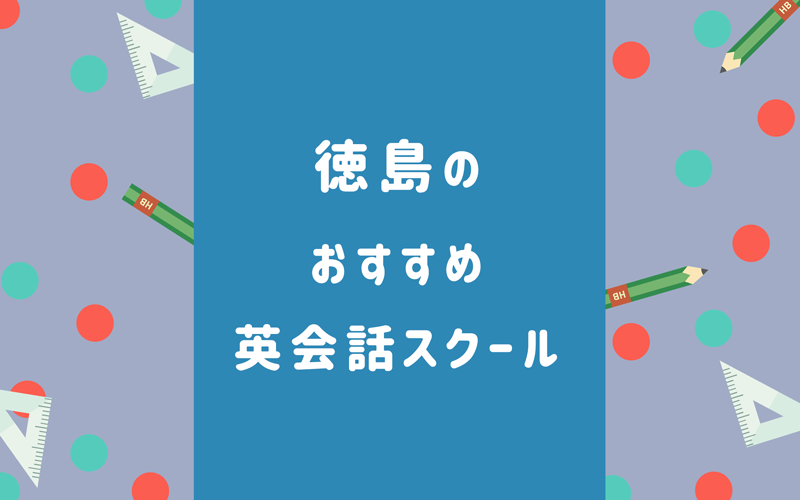 徳島の英会話スクール