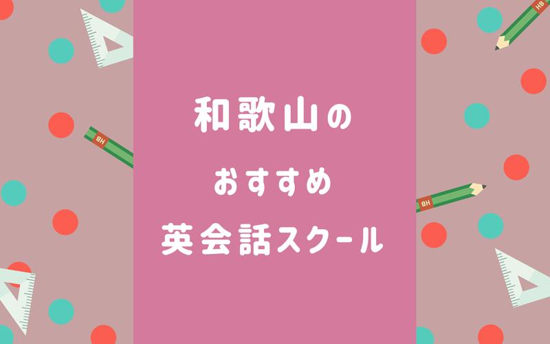 和歌山の英会話スクール