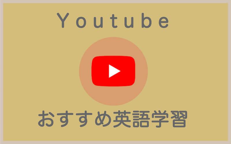 Youtubeで英語学習