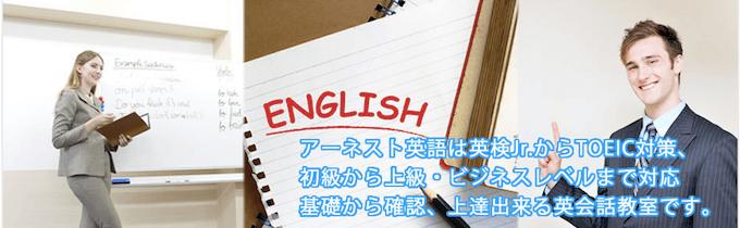 アーネスト英語