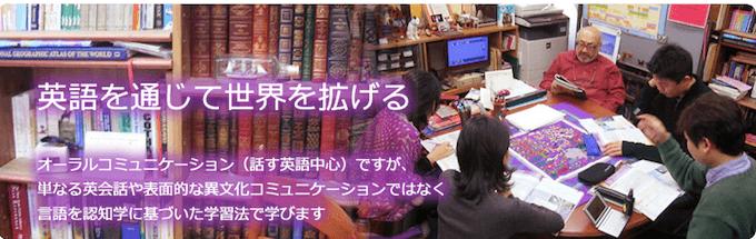 エンドウ語学スタジオ