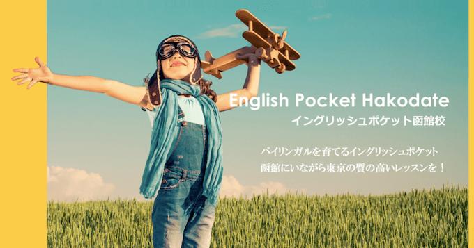 englishpocket