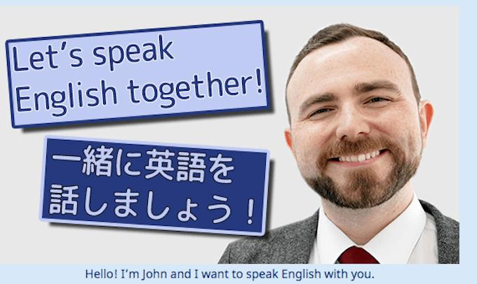 ジョンの英会話
