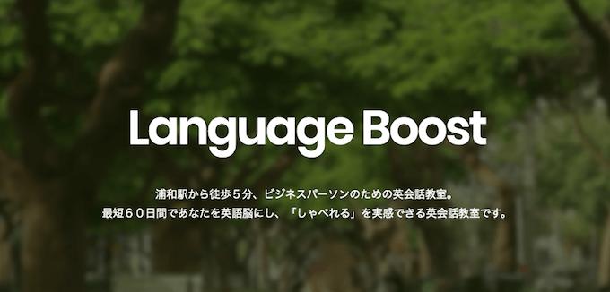 languageboost